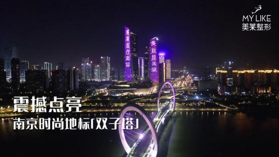 美莱点亮南京时尚地标「双子塔」,双11狂欢季为美来袭
