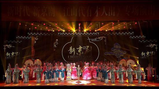 新京剧在中共中央党校(国家行政学院)举办专场演出