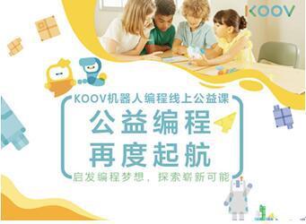启发少年儿童编程梦想_KOOV机器人编程线上公益课第二期如期而至