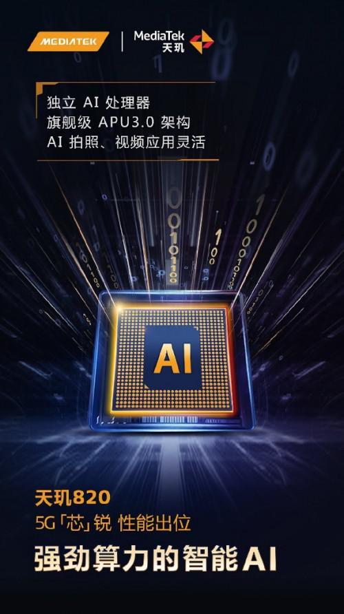 联发科独立AI处理器APU3.0,手机AI应用的原动力