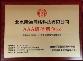 热烈祝贺隆道获AAA级企业信用等级认证