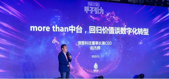 滴普科技出席甲子引力大会,more than中台,回归价值谈数字化转型
