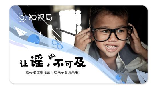 以公益撬动科普传播,由科普Eye护青少年眼健康,知视局荣获公益广告奖