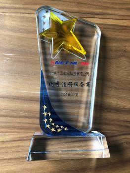 京客网荣获2018年度优秀注册服务商