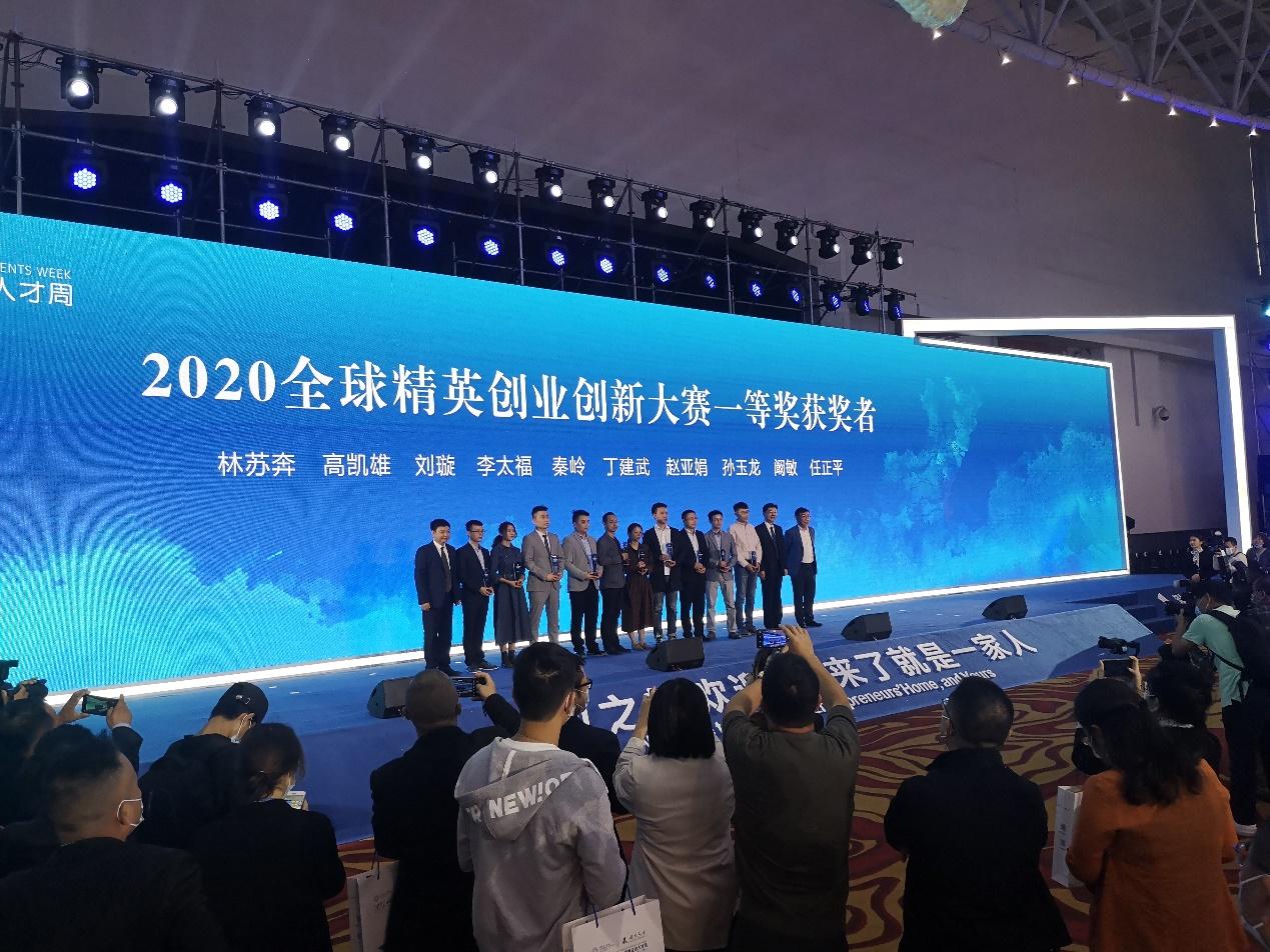 62个科创项目意向落地温州,2020温州全球精英创新创业大赛落幕