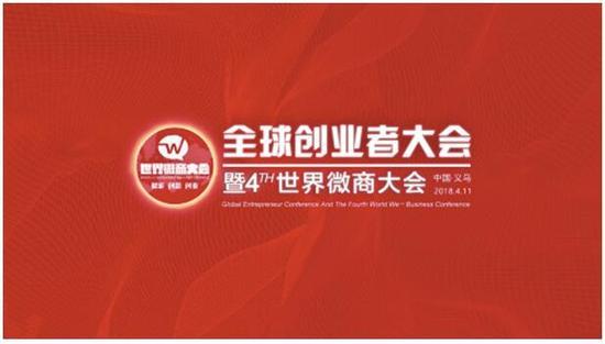 楚楚推受邀参加第四届世界微商大会 为零售行业带来新思考