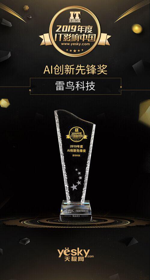 2019年度IT影响中国:准独角兽雷鸟科技荣获AI创新先锋奖