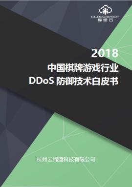 1。 棋牌游戏DDoS防御进化史