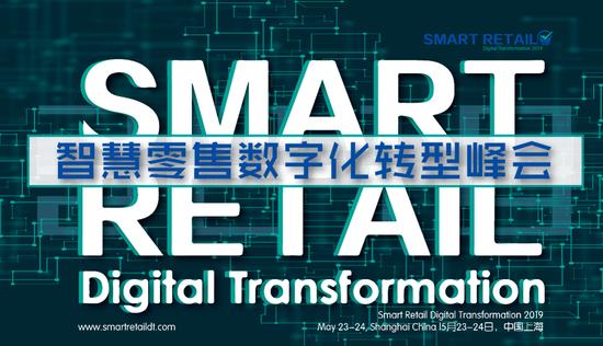 Smart Retail智慧零售峰会在沪召开,ImageDT图匠数据亮相