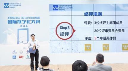 上图:李云贵博士宣布终评规则