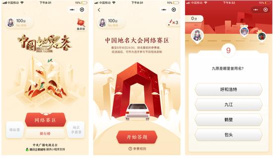 图:《中国地名大会》小程序答题界面