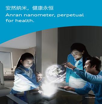 安然纳米领先纳米科技,领航健康产业