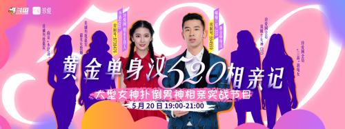 斗鱼X珍爱网首档大型主播约会节目:黄金单身汉 520 相亲记