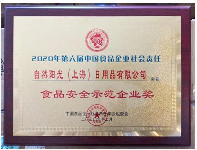 自然阳光斩获2020年第六届中国食品企业社会责任奖项
