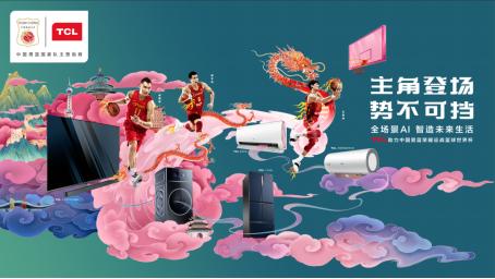 国潮新视觉全城助威,TCL两大顶级IP加持力挺中国男篮出征FIBA