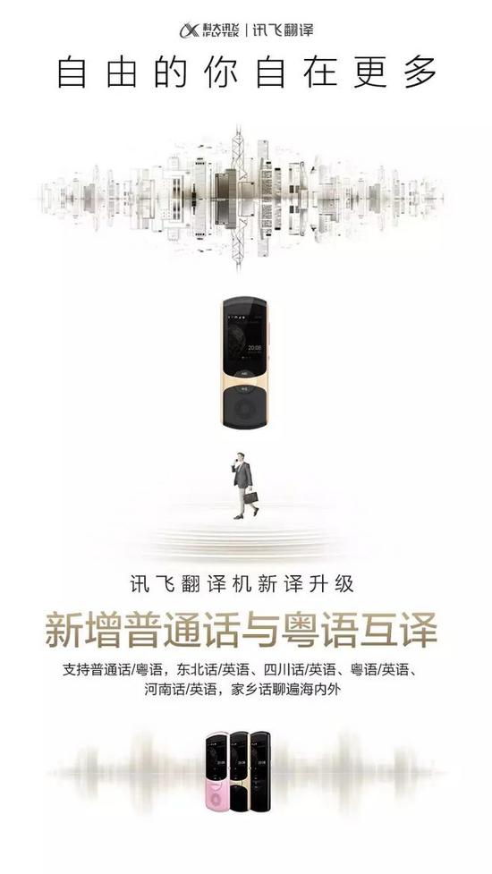 讯飞翻译机2.0重磅升级,率先发布行业A.I.翻译