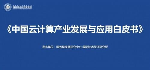 解读《中国云计算产业发展白皮书》:坚持自主创新成为最重要、最长远的发展方向