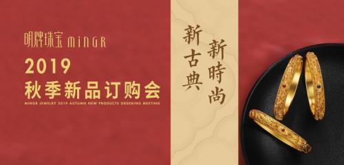 明牌珠宝秋季新品订购会,予你一场全新的古典时尚盛宴