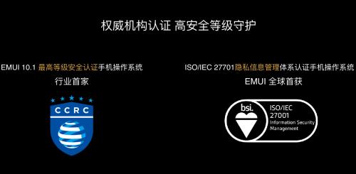 EMUI11疑将提升隐私安全,全力保护你的秘密