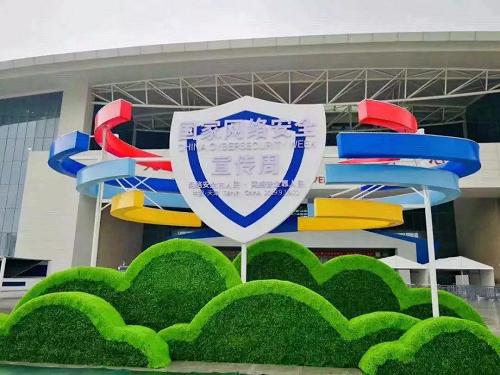 相约天津 | 绿盟科技亮相2019年国家网络安全宣传周