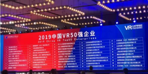 原来数据可以这么酷 美象VR助力2019中国VR50强企业