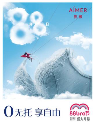 """陪伴——""""爱慕88bra节,太古汇大轰趴"""""""