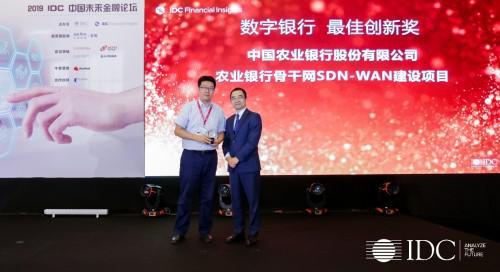 中国农业银行骨干网SDN-WAN建设项目获得金融行业 技术应用场景数字银行领域最佳创新奖