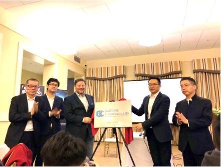 中国区块链应用(北美)研究中心成立