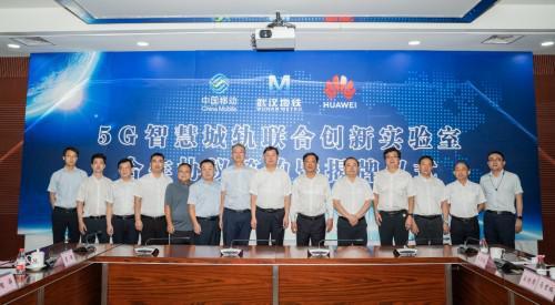 武汉地铁,中国移动与华为联合成立5G智慧城轨联合创新实验室