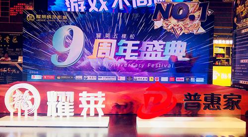 普惠家携手耀莱成龙影城,共享星耀大赏