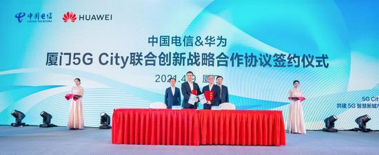 """中国电信和华为举办厦门""""5G City""""联合发布会"""