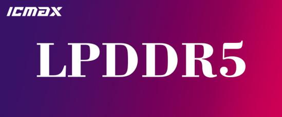 LPDDR5针对车载引入ECC支持 ICMAX支持更广泛的应用范围