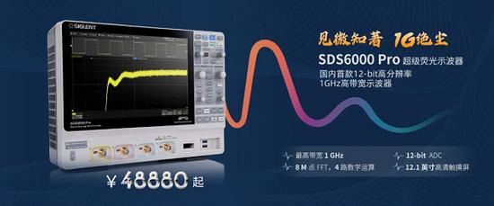 鼎阳科技发布国内首款12-bit高分辨率,1GHz高带宽数字示波器