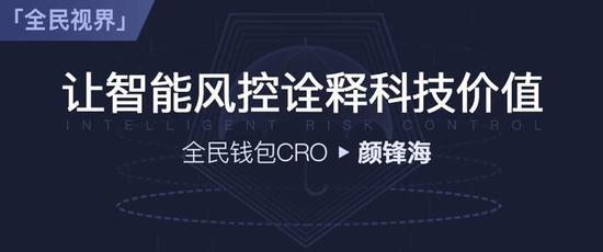 全民钱包CRO颜锋海:让智能风控诠释科技价值