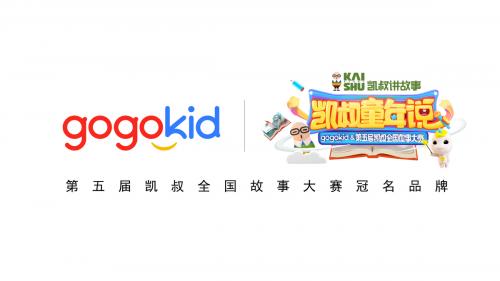 图:第五届凯叔全国故事大赛独家冠名品牌gogokid在线少儿英语