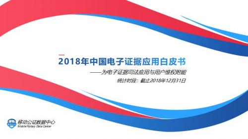 2018中国电子证据应用白皮书发布,证据保全成绩再创新高