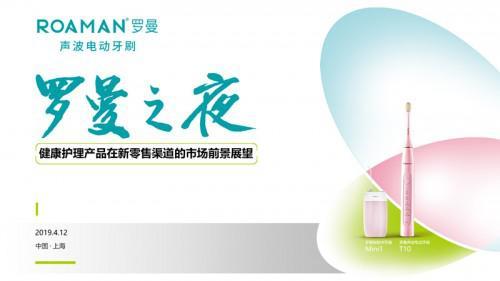 佳视界新零售高峰论坛在上海举办,罗曼发布新品助力消费升级