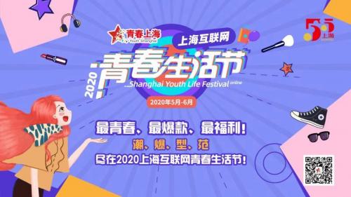 小音咖强势登陆互联网青春生活节