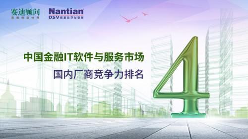 赛迪顾问:南天信息稳居中国金融信息化领域第一阵营
