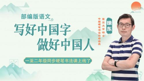 读书郎网校小学硬笔书法课上线,书法名家带孩子写好中国字