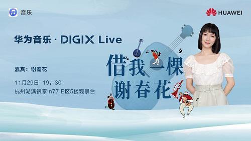 """""""借我一棵谢春花"""" 华为音乐·DIGIX Live与你相约杭州西湖湖畔"""