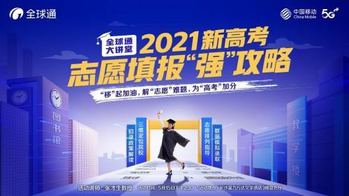全球通大讲堂携手中国志愿填报第一人,为你解读湖南新高考志愿填报