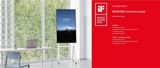 并非高效如此简单 解析MAXHUB会议平板为何能得德国iF设计大奖