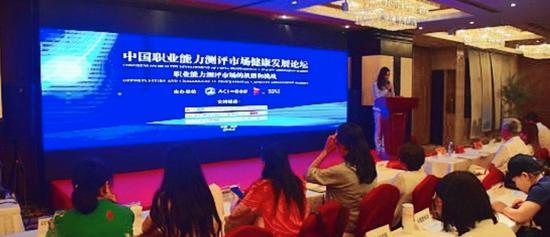 职业能力测评健康发展论坛在京召开 ACI中国总部负责人发表讲话