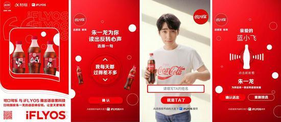 AI营销怎么玩 科大讯飞iFLYOS创新玩法炫酷来袭