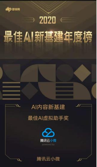 """腾讯云小微获雷锋网AI新基建年度榜""""最佳AI虚拟助手奖"""""""