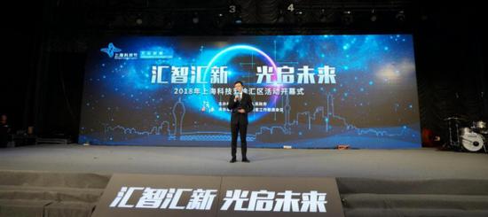 (△上海科技节徐汇区活动活动现场)