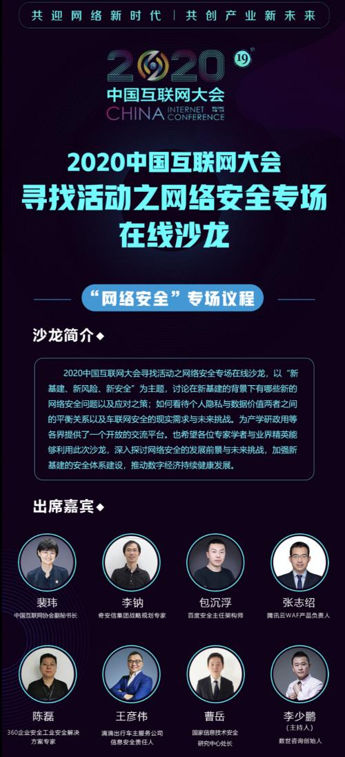 2020中国互联网大会第二场会前沙龙网络安全专场在线上举行