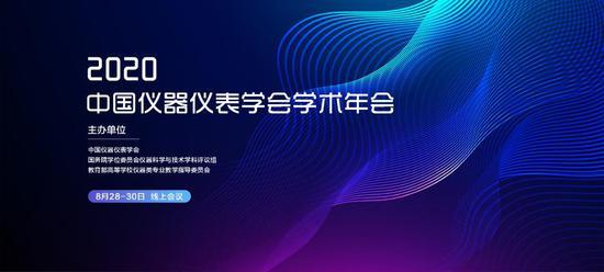 中国仪器仪表学会2020学术年会圆满结束