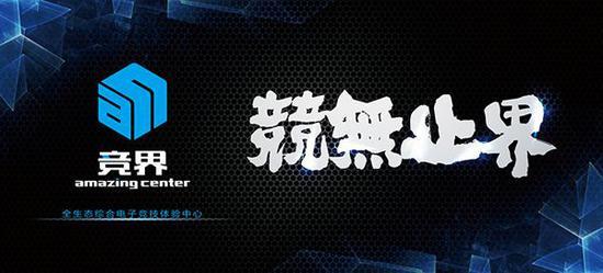 PANDA电竞中心全程支持2018ChinaJoy Cup电子竞技大赛